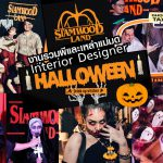 Siam woodland Halloween Party2019 A fun party in a haunting night amidst the beautiful view in the heart of Bangkok @Novotel Bangkok Sukhumvit 20